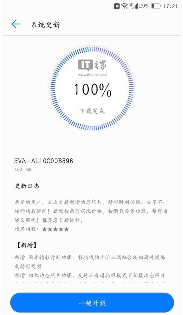 Huawei P9 Software Update