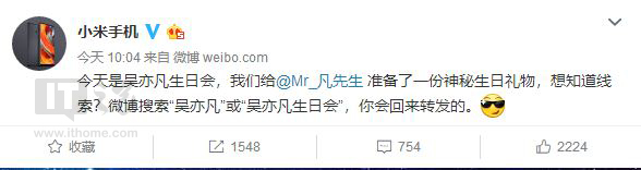 Mi Note 3 Wu Yifan Limited Edition Weibo