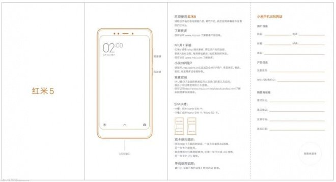Redmi 5 user manual leaked