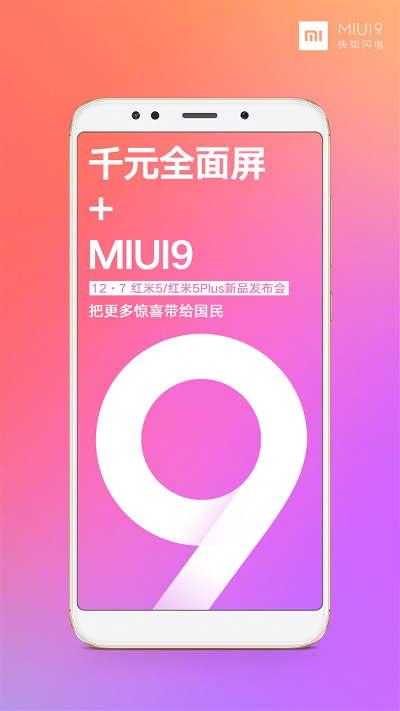 Redmi 5 weibo